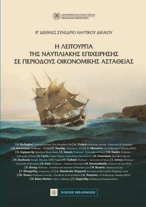 h_leitourgia_tis_nautiliakis_epixeirisis